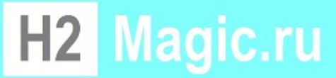 H2Magic.ru – Волшебство молекулярного водорода
