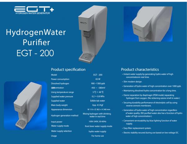 Настольный/подстольный генератор водородной воды EGT+ EGU-700 (PREMIUM H2 WATER GENERATOR)