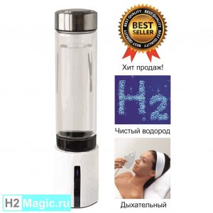 Водородная вода H2Magic H05 PLUS (Генератор водорода 2в1 - H2 вода и функция дыхания водородом) Стекло 450мл
