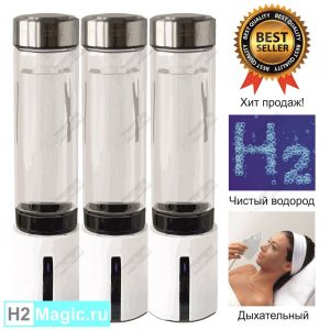 3ШТ Генератор/Ингалятор водорода 4в1 H2Magic H05 Plus (N324) (ТРИ со скидкой)