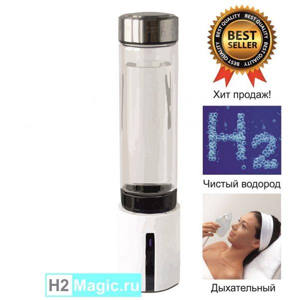 Генератор водорода H2Magic HB-H05+ (2в1 - с функцией дыхания, 350 мл Cтекло)