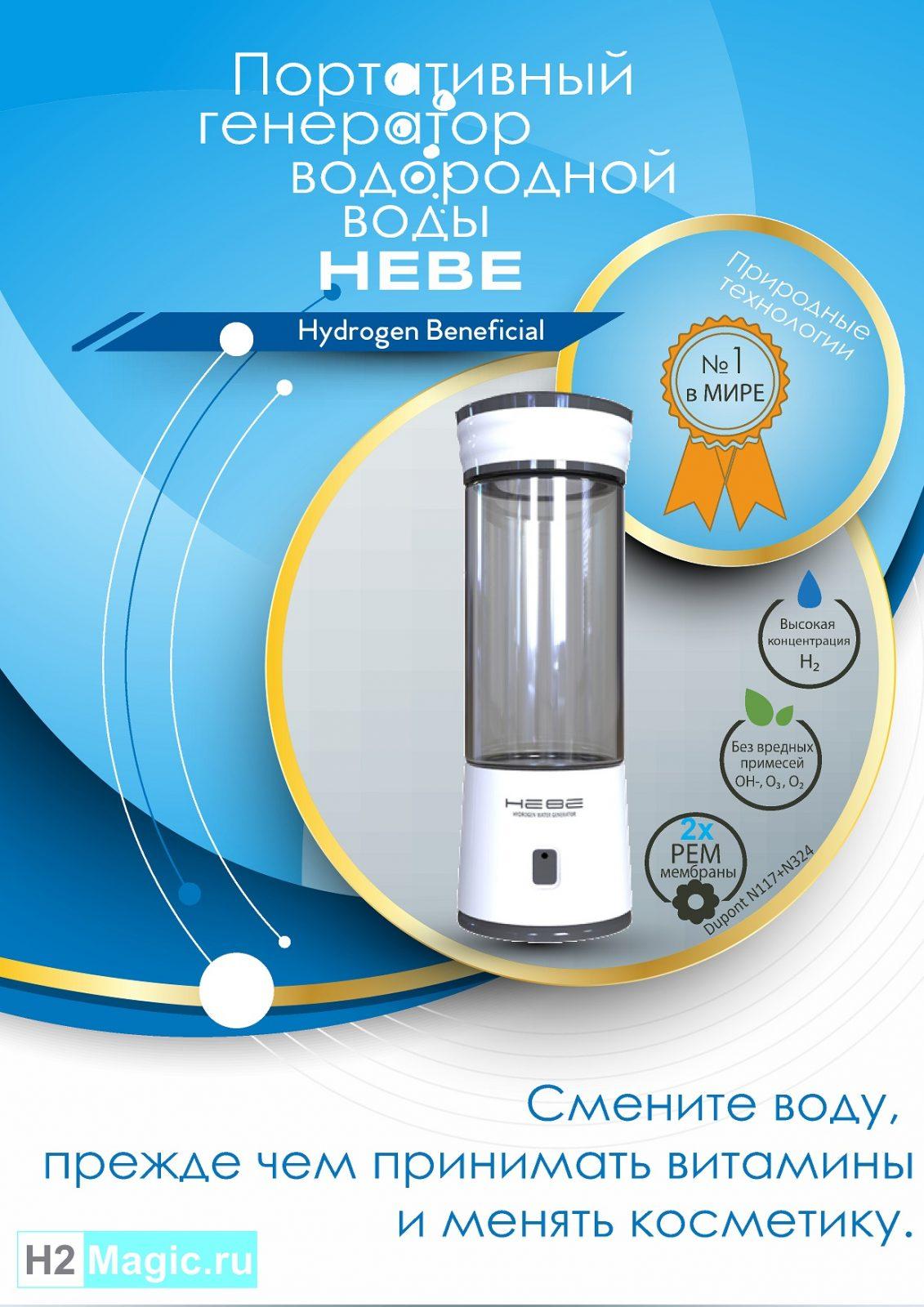 Генератор водородной воды Ю.Корея HEBE Portable Black (Чёрный, Дренаж, Стекло 350 мл, Звук)