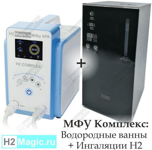 СПА Комплекс H2Magic Генератор водорода для ванны без электролиза Milky SPA + H10