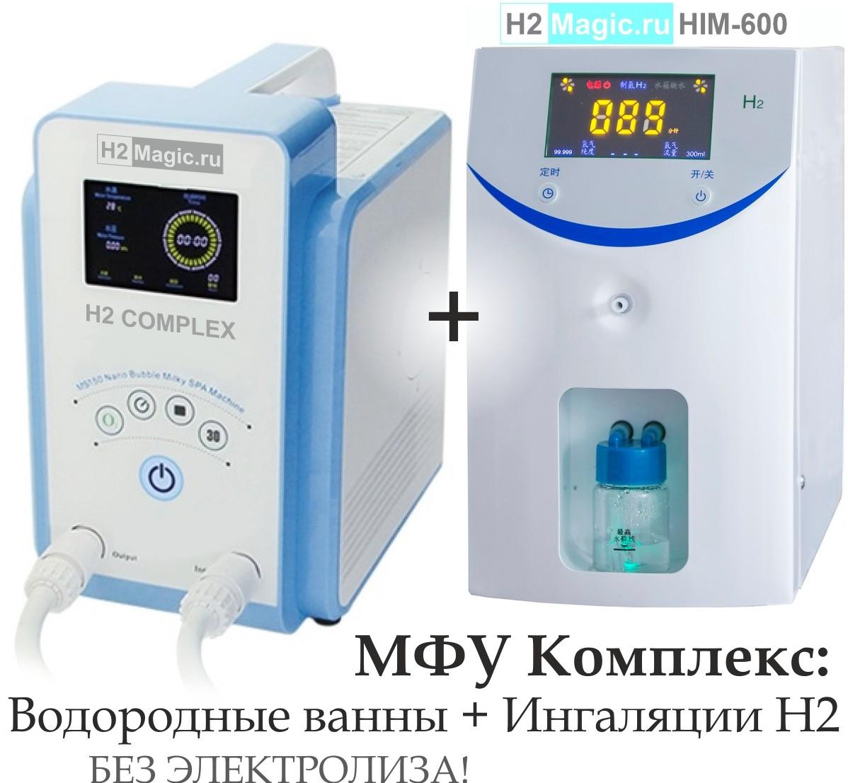 СПА-Комплекс Генератор водорода для ванны без электролиза H2Magic HIM-600 + Milky SPA