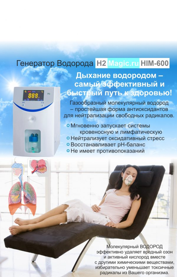 СПА-Комплекс Генератор водорода для ванны без электролиза H2Magic HIM-600 + Milky SPA