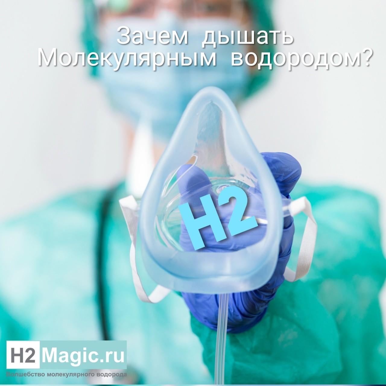 Зачем дышать молекулярным водородом?